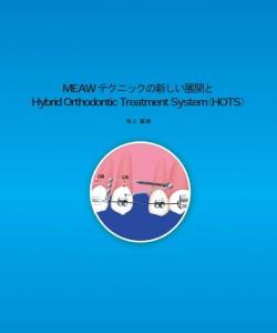 HOTSマニュアル本