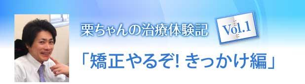 栗ちゃんの治療体験記 Vol.1 矯正やるぞ!きっかけ編