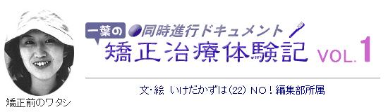 一葉の矯正日記Vol.1(はじめに)