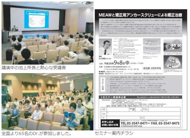 東京で矯正治療のセミナーを開催しました。