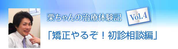 Vol.4 初診相談編